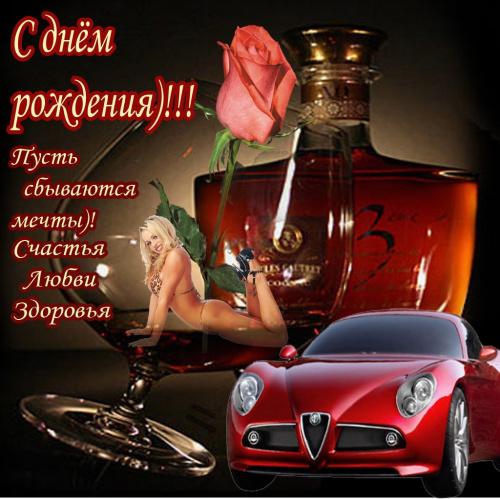 Яндекс поздравления с днем рождения для мужчин
