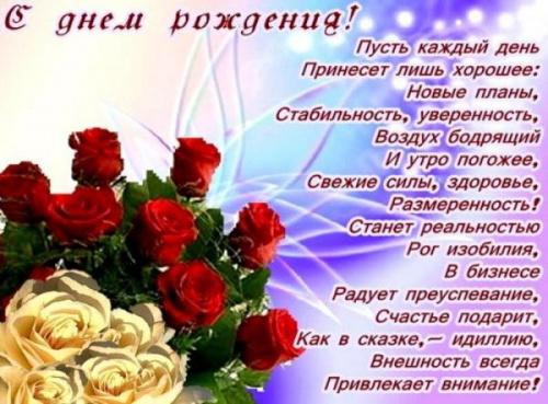 Длинное красивое поздравления с днем рождения женщине