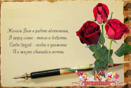 День рождения 29 ноября поздравление
