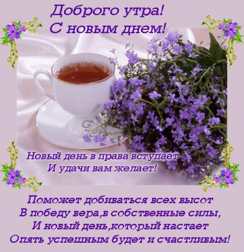 Пожелание доброго и утра и хорошего дня мужу