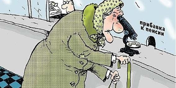 Правда или нет пенсиёныи сбережение замарозить