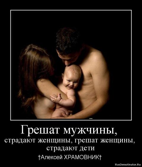демотиваторы об отношениях мужчины и женщины Ланцев Денис
